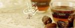 Taqabbal Allahu minna wa minkum