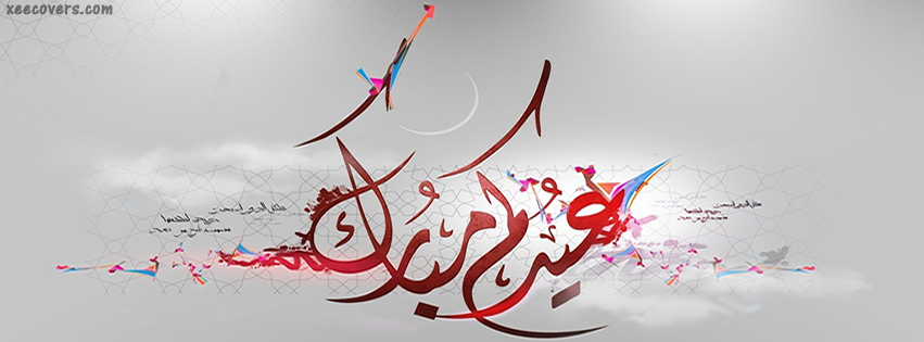 Eid Mubarak To All Muslims facebook cover photo hd