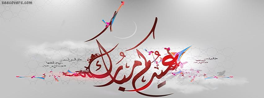 Eid Mubarak To All Muslims FB Cover Photo HD