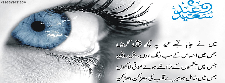 Eid Saeed Greetings with Poetry FB Cover Photo HD