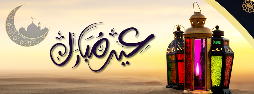 Colorful Lamps Eid Mubarik facebook cover photo hd
