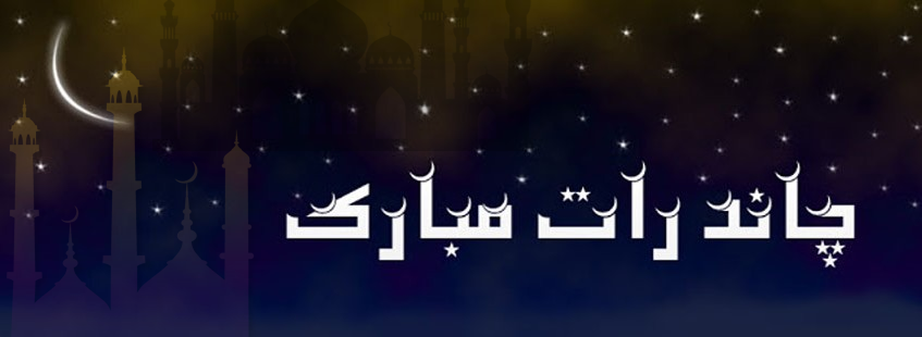 Chand Rat Mubarik facebook cover photo hd