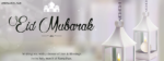 Eid Mubarak FB cover photo