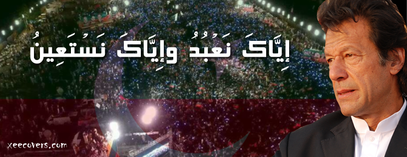 Imran khan PTI walpaper cover image facebook cover photo hd