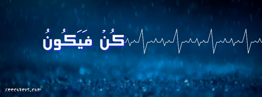 Kun fayakun FB Cover photo FB Cover Photo HD