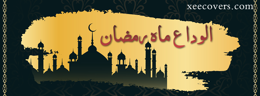 alwidah mah e ramzan cover fb FB Cover Photo HD