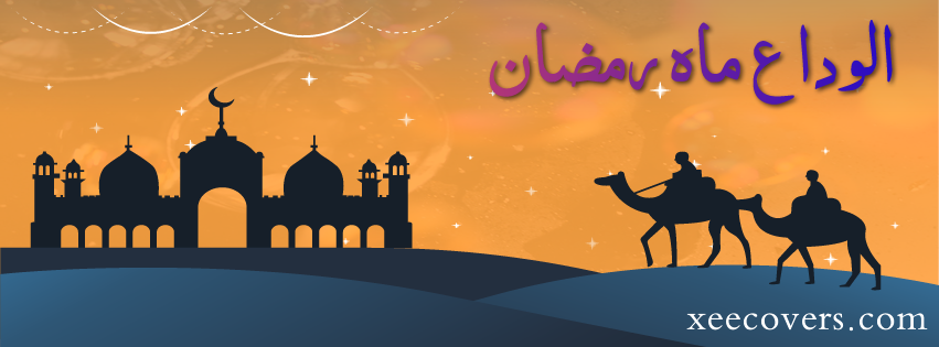 alwidah mah e ramzan FB Cover Photo HD