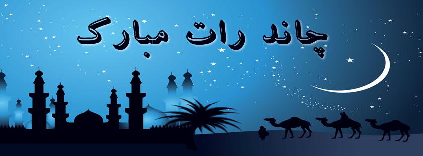 islamic cover Chand Rat Mubarak facebook cover photo hd