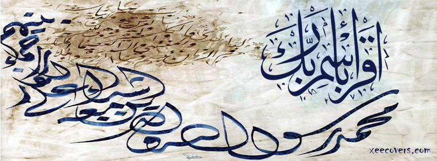 islamic cover photo for facebook facebook cover photo hd