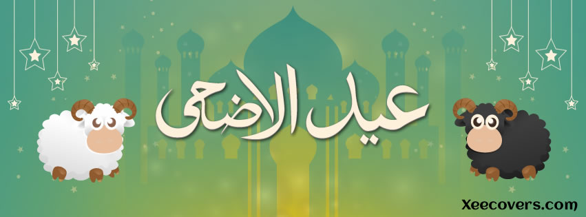 Eid al Adha 2018 FB Cover Photo HD