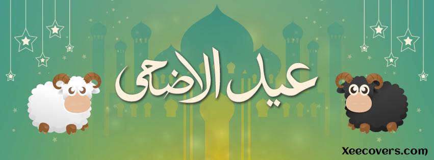 Eid al Adha 2018 FB Cover Photo HD