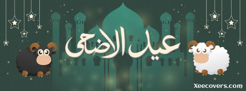 Eid al Azha 2018 FB Cover Photo HD