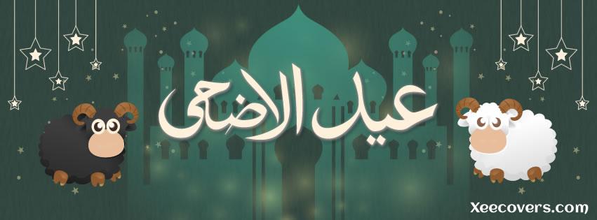 Eid al Azha 2018 facebook cover photo hd