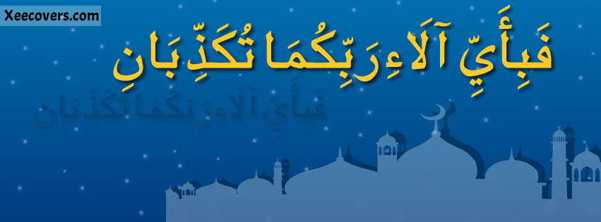 Fabi Ayyi Ala i Rabbikuma Tukazziban Cover Photo FB Cover Photo HD