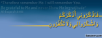 Islamic Cover Photo For Facebook