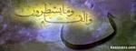 Islamic Quotes Facebook Cover