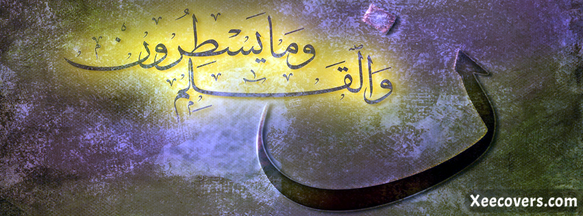Islamic Quotes Facebook Cover FB Cover Photo HD